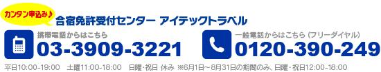 合宿免許受付センター電話番号