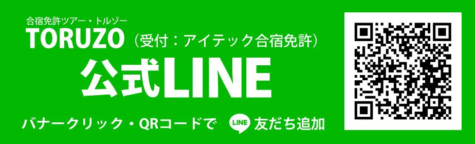 TORUZO公式LINE(アイテックトラベル)